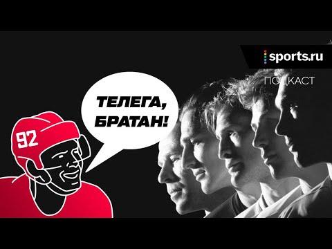 Вспоминаем Русскую пятерку: советский стиль, НХЛ 90-х, авария, суперигроки
