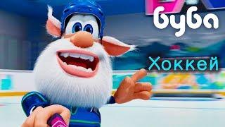 Буба - Хоккей Самая НОВАЯ 35 серия от KEDOO мультфильмы для детей