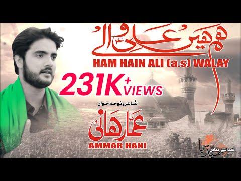 AMMAR HANI, Album 2017-18 [01. Hum Hein Ali (A.S) Walay] - HD