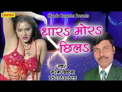 धार मोर छिल || Suresh Diwana || New Bhojpuri Song || Lokgeet 2018 || Chanda Cassette