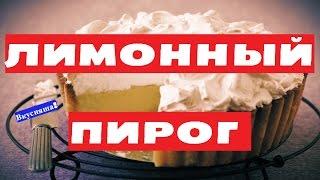 Как приготовить простой ЛИМОННЫЙ ПИРОГ в мультиварке с лимоном. Рецепт. Пироги в мультиварке. Кекс
