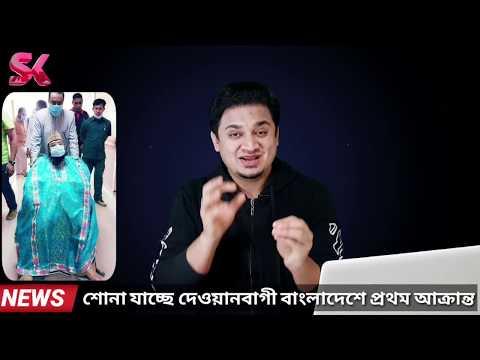 হায় হায় দেওয়ানবাগী আক্রান্ত    ভয়ে কাঁপছে বাংলাদেশ    sk media    bd news   