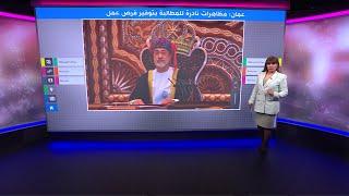 مظاهرات #عمان: تواصل الاحتجاجات في صحار وامتدادها إلى صلالة بسبب تسريح عمال والأوضاع الاقتصادية