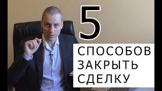 Закрытие сделки. Тренинг продаж Максима Курбана. Техника продаж