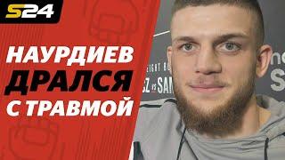 Наурдиев выиграл с травмой дебют в UFC. Интервью после боя | Sport24