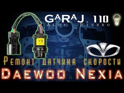 Nexia daewoo датчик включения вентилятора