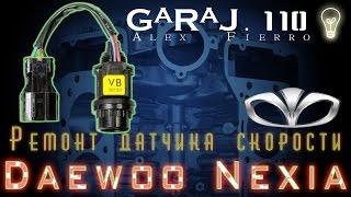Ремонт датчика скорости Daewoo Nexia(, 2015-10-26T20:39:54.000Z)