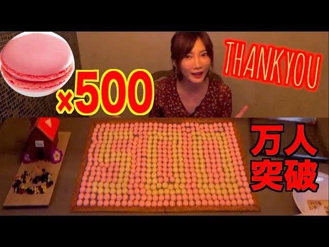 【MUKBANG SOUVENIR】 EATING 500... FOR THE 5 MILLION SUBSCRIBERS!!! [CC Available]