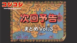 【公式】「さくらももこ劇場コジコジ」 次回予告まとめ Vol.3