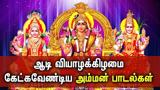 AADI THURSDAY SPL AMMAN SONGS FOR FAMILY PROSPERITY | Meenakshi , Mariamman, Om Sakthi Tamil Songs