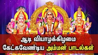 AADI THURSDAY SPL AMMAN SONGS FOR FAMILY PROSPERITY | Meenakshi , Mariamman, Om Sakthi Tamil Songs