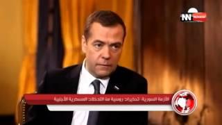 مدفيديف يحذر السعودية من الدخول في حرب سوريا