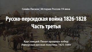 Русско-персидская война 1826-1828, часть третья