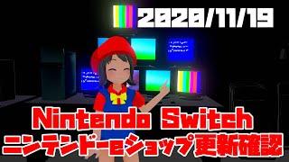 2020/11/19 Switchのニンテンドーeショップの更新を確認する配信
