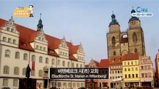 루터의 세폭제단화(3분) - 중세미술로 보는 재미있는 종교개혁