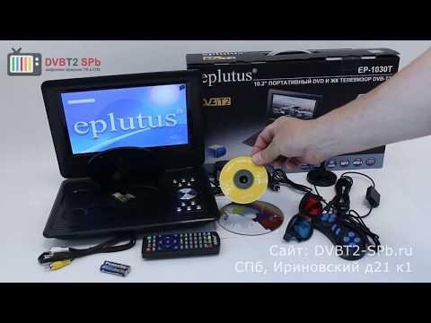 Eplutus EP-1030T портативный DVD + TV