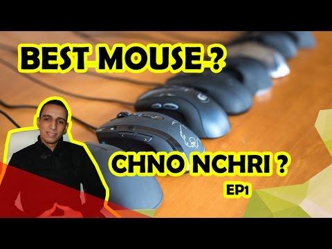 شنو نشري حلقة 1 - Chno Nchri ep1 - Best Gaming Mouse !
