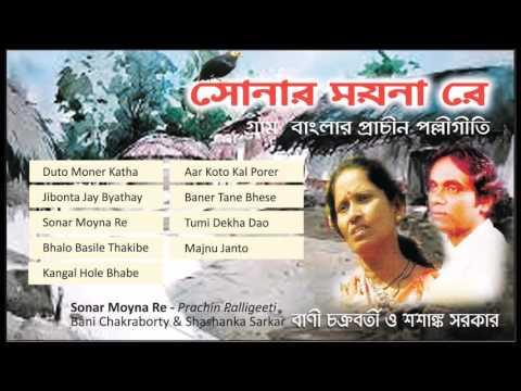 Bani Chakarborty & Shashanka Sarkar | Bengali Folk Songs | Sonar Moyna Re | Banglar Palligeeti