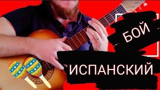 Как играть Испанский бой на гитаре видео урок