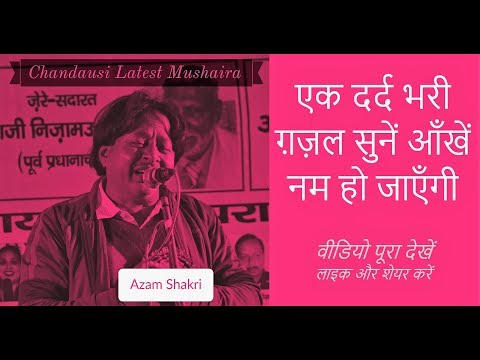 एक दर्द भरी ग़ज़ल  सुनें आँखें नम हो जाएँगी  Azm Shakri Mushaira  Chandausi Latest Mushaira2017 thumbnail