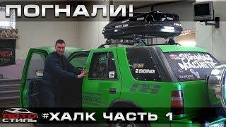 Автомобиль под АВТОЗВУК . ЗЕЛЁНЫЙ МОЩНЫЙ ХАЛК. Готовим к сезону 2к19