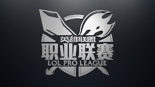 LPL Summer - Week 1 Day 3