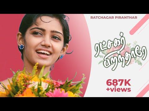 NEW TAMIL CHRISTIAN SONG   RATCHAGAR PIRANTHARAE  Ratchaga Piranthar Vol - 6(Official Video HD)