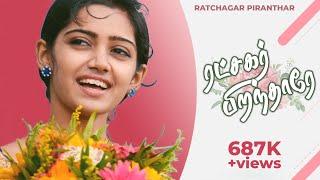 RATCHAGAR PIRANTHARAE   NEW TAMIL CHRISTMAS SONG   Ratchaga Piranthar Vol - 6(Official Video HD)