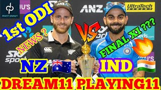 IND vs NZ 1st ODI DREAM11 TEAM PREDICTION  & Fanfight team | Team News | #INDvsNZ Playerzpot
