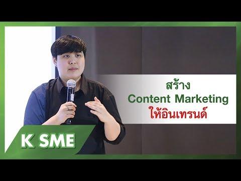 """""""สร้าง Content Marketing ให้อินเทรนด์กว่าที่เคย"""" SME Webinar สัมมนาออนไลน์"""