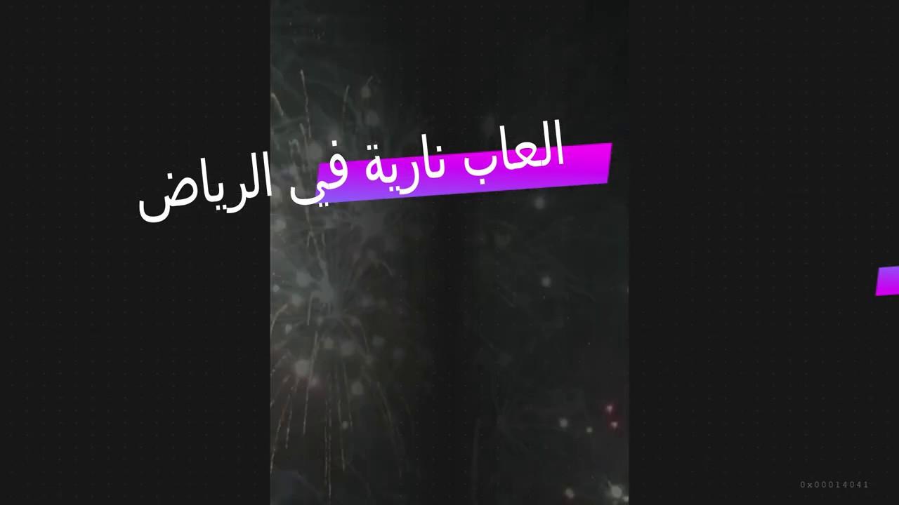 العاب نارية في الرياض - YouTube