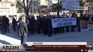 Γενική απεργία την Πέμπτη 8 Δεκεμβρίου