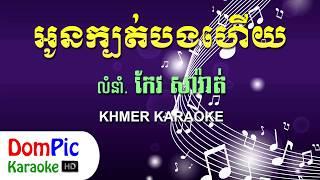 អូនក្បត់បងហើយ កែវ សារ៉ាត់ ភ្លេងសុទ្ធ - Oun Kbot Bong Hery Keo Sarath - DomPic Karaoke