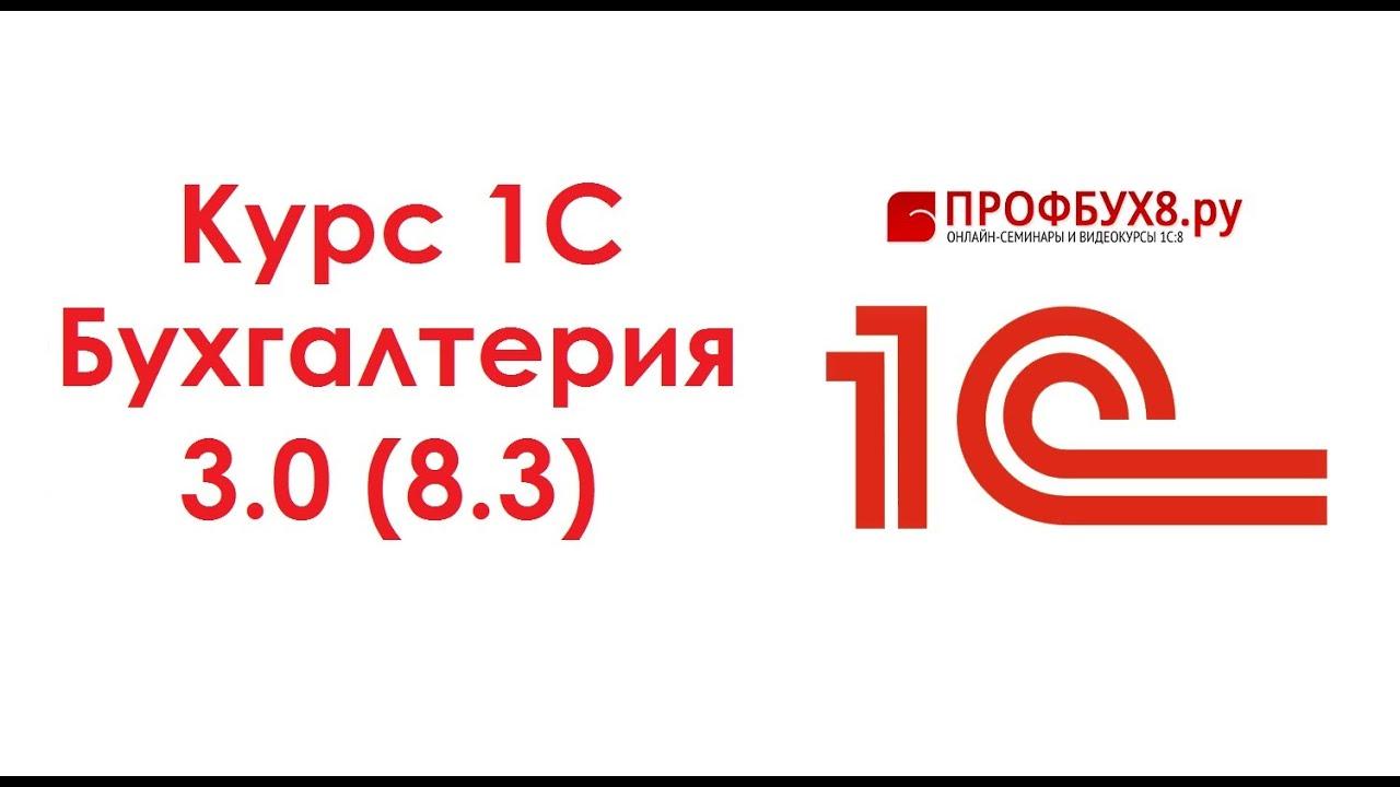 1с бухгалтерия интернет курс регистрация ип ооо в тольятти