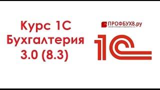 Курс 1С Бухгалтерия 8.3 (3.0)