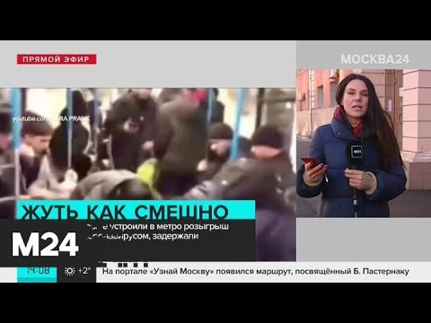 В Москве задержали участников пранка про коронавирус в метро - Москва 24