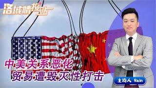 中美关系恶化 贸易遭毁灭性打击《洛城情报站》第149期May 19, 2020