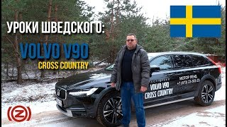 Тест-драйв и обзор Volvo V90 Cross Country