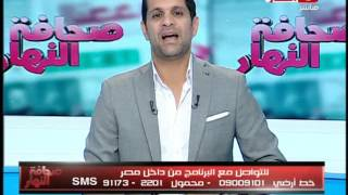 صحافة النهار   أشرف ممدوح يبارك لــ أحمد الشيخ على خطوبتة غدا