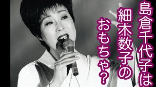 http://matome.naver.jp/odai/2138389893646560701 島倉さんが23歳の時...