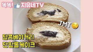 Vlog#3_지유맘베이킹_달콤베이커리_단팥 롤케잌ㅡ