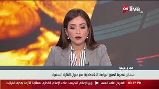 خبير: مساع مصرية لتعزيز الروابط الاقتصادية مع دول القارة السمراء..فيديو