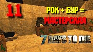Рок + Бур = Мастерская [7 Days To Die] #11