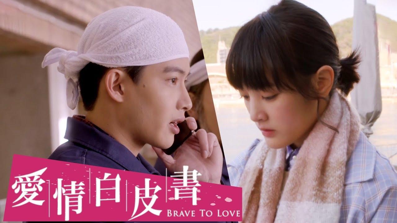 【愛情白皮書】官方HD EP13 預告 錯過篇 王傳一 張庭瑚 王淨 謝翔雅 宋柏緯 - YouTube
