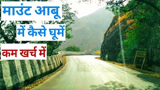 [38] How to Visit Mount Abu