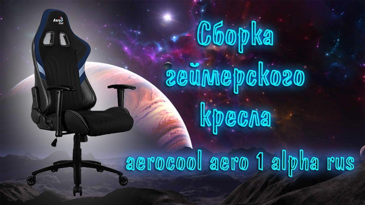 Сборка и распаковка игрового кресла в подробностях AeroCool AERO 1 Alpha RUS