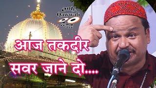 Aaj Taqdeer Savar Jane Do Mujhe Ajmer Me Mar Jane Do #qawwali AZIM NAZA | तक़दीर सवार जानेदो