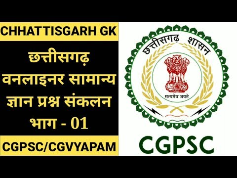 CG GK Oneliner Questions - 01 / Chhattisgarh GK Quick Revision Notes in ...