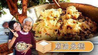 阿嬤的古早味【麻油米糕】食譜│阿嬤孫輕鬆料理#52