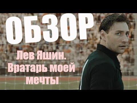 Лев Яшин. Вратарь моей мечты. Обзор фильма